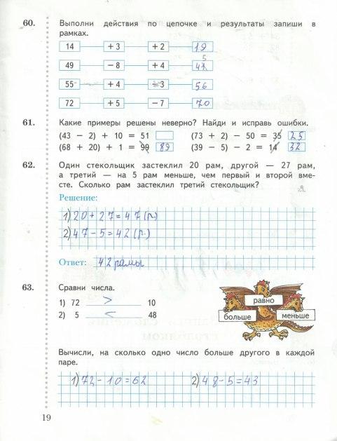 Решение задачи 2 класс в н рудницкая решение задач по линейно независимым векторами