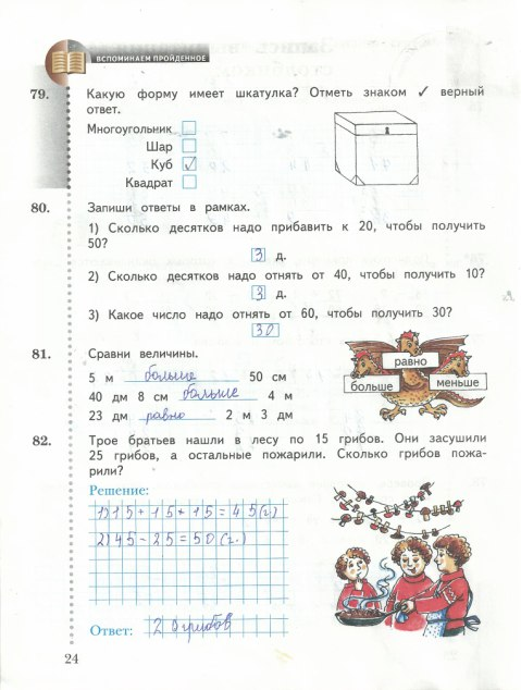 Решение задач по математике 2 класс юдачева паскаль задачи на массивы решение задач