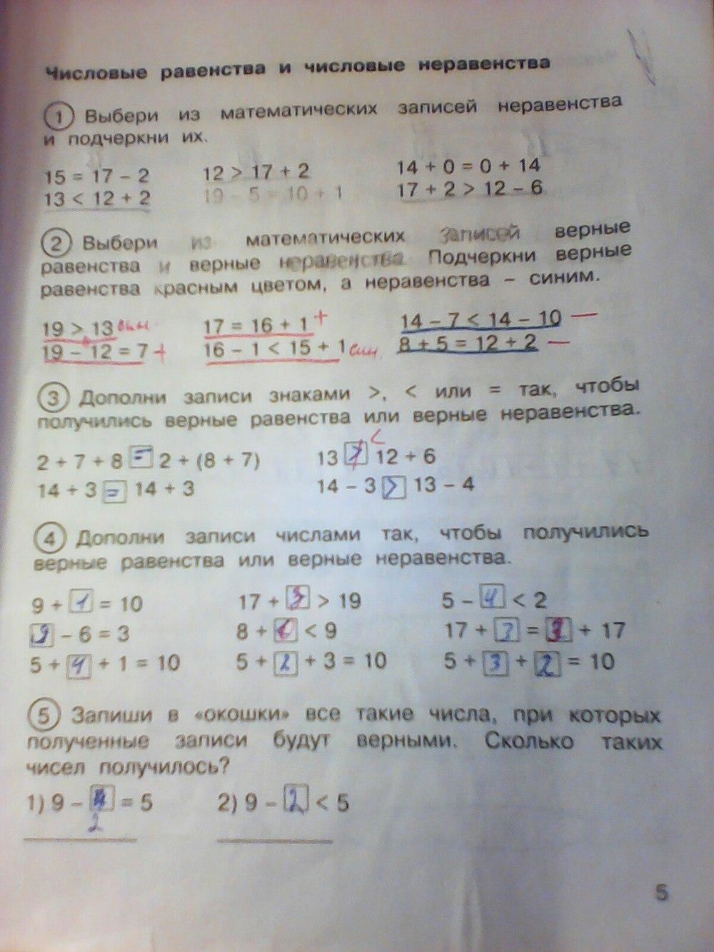 Гдз по математике 2 класс захарова юдина рабочая тетрадь