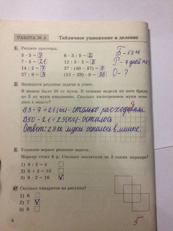 Решение задач проверочные работы 4 класс задачи с решениями по физике 1 семестр