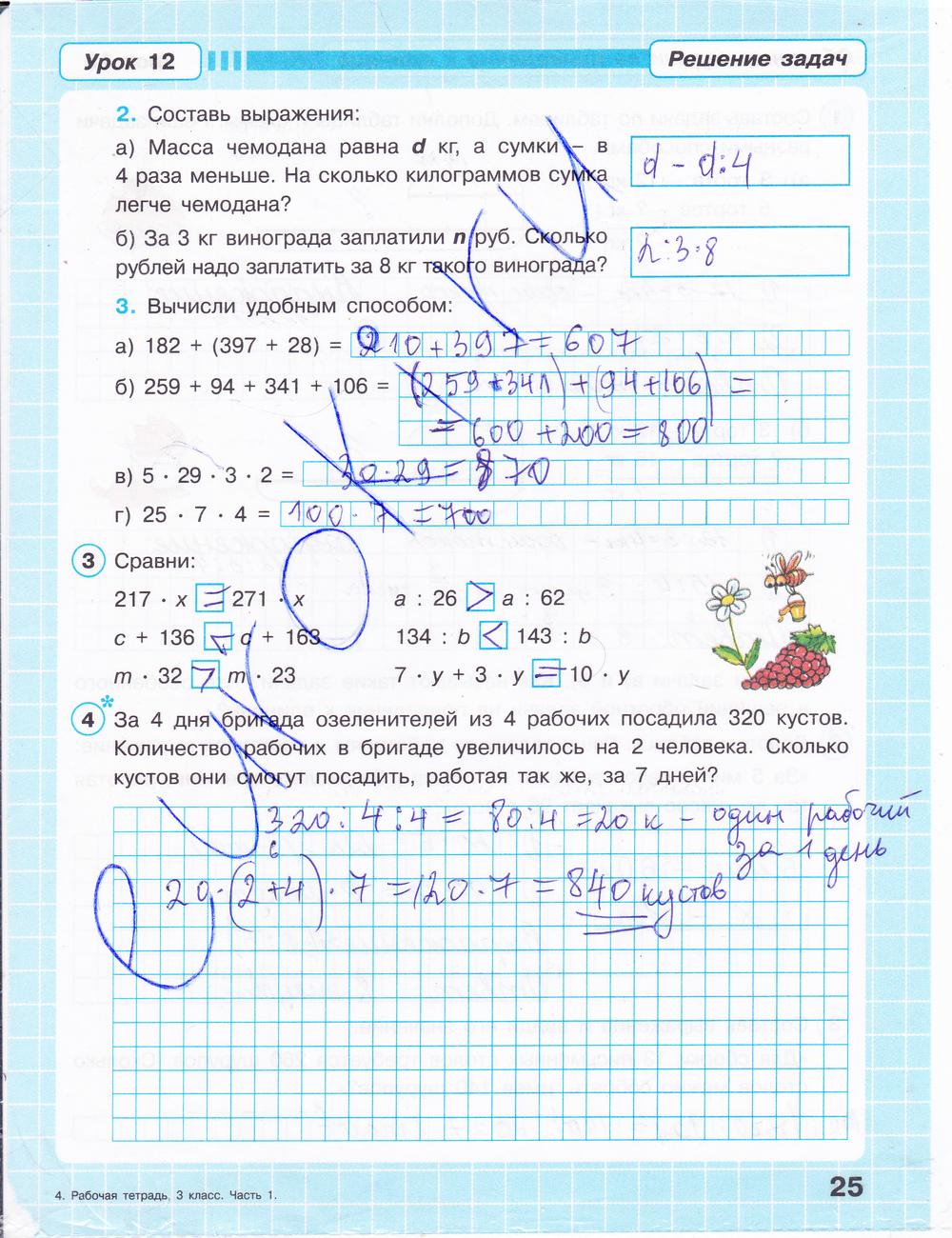 Решение задач по математике 5 класс петерсон пример решения задач на показатели вариации