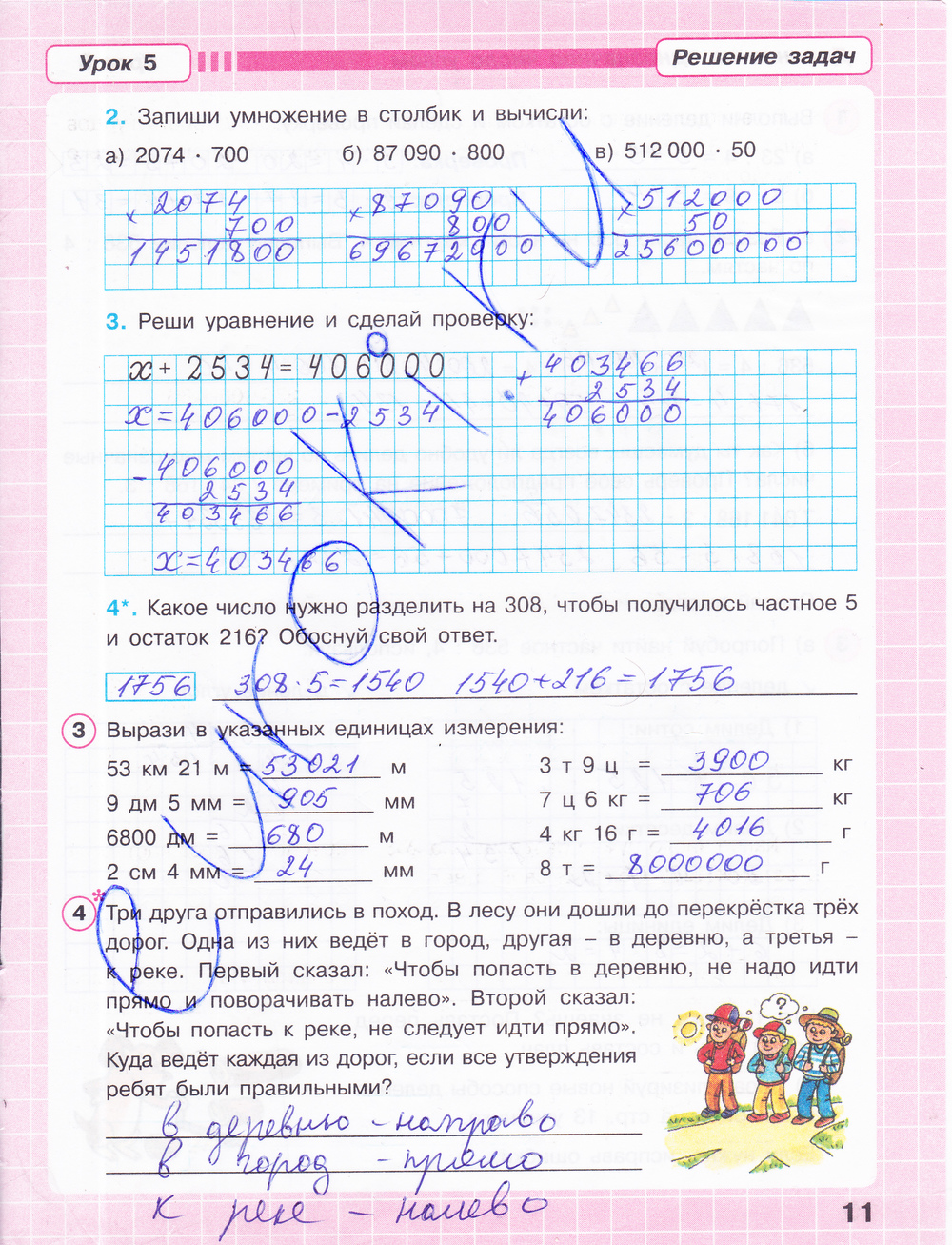 питерсон 3 класс рабочая тетрадь математика