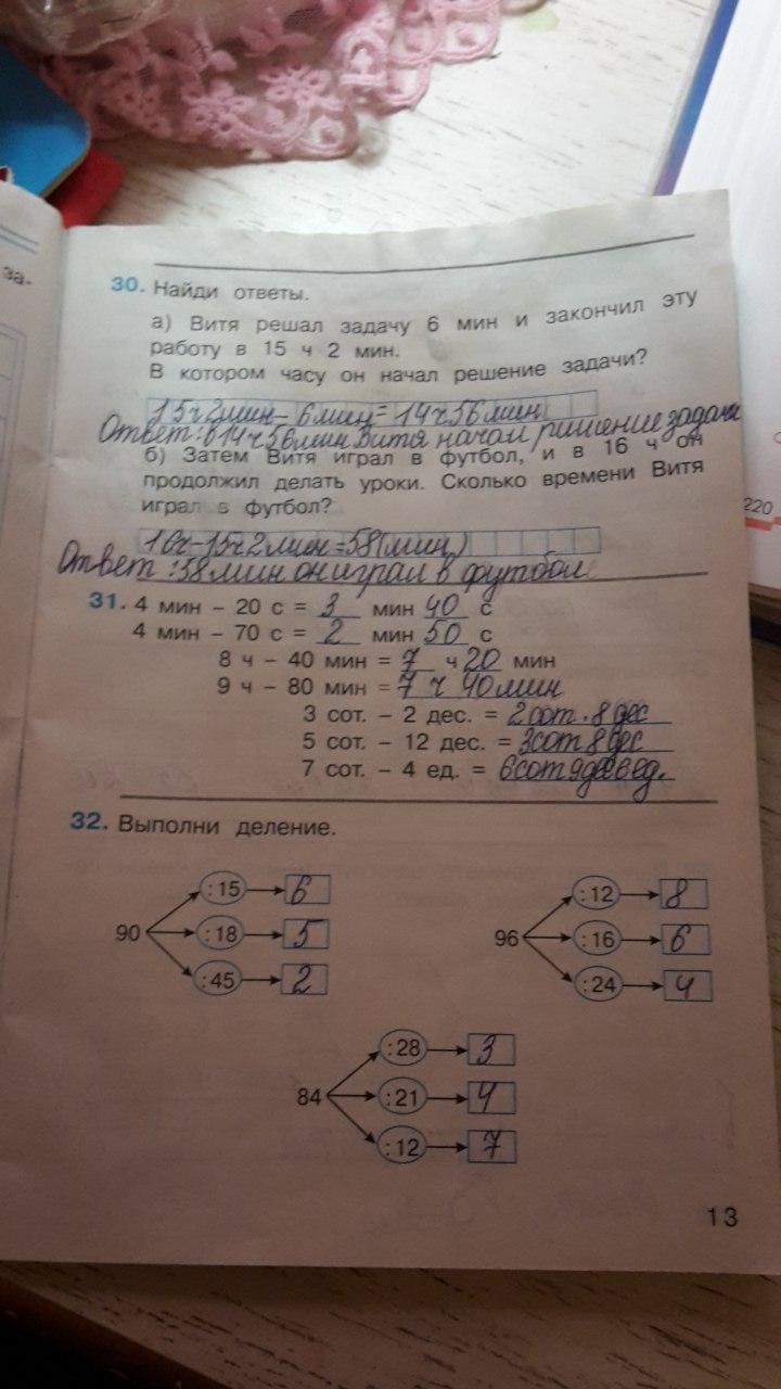 Решение задач по математике 1 класс горбов решение задач яблонский д2