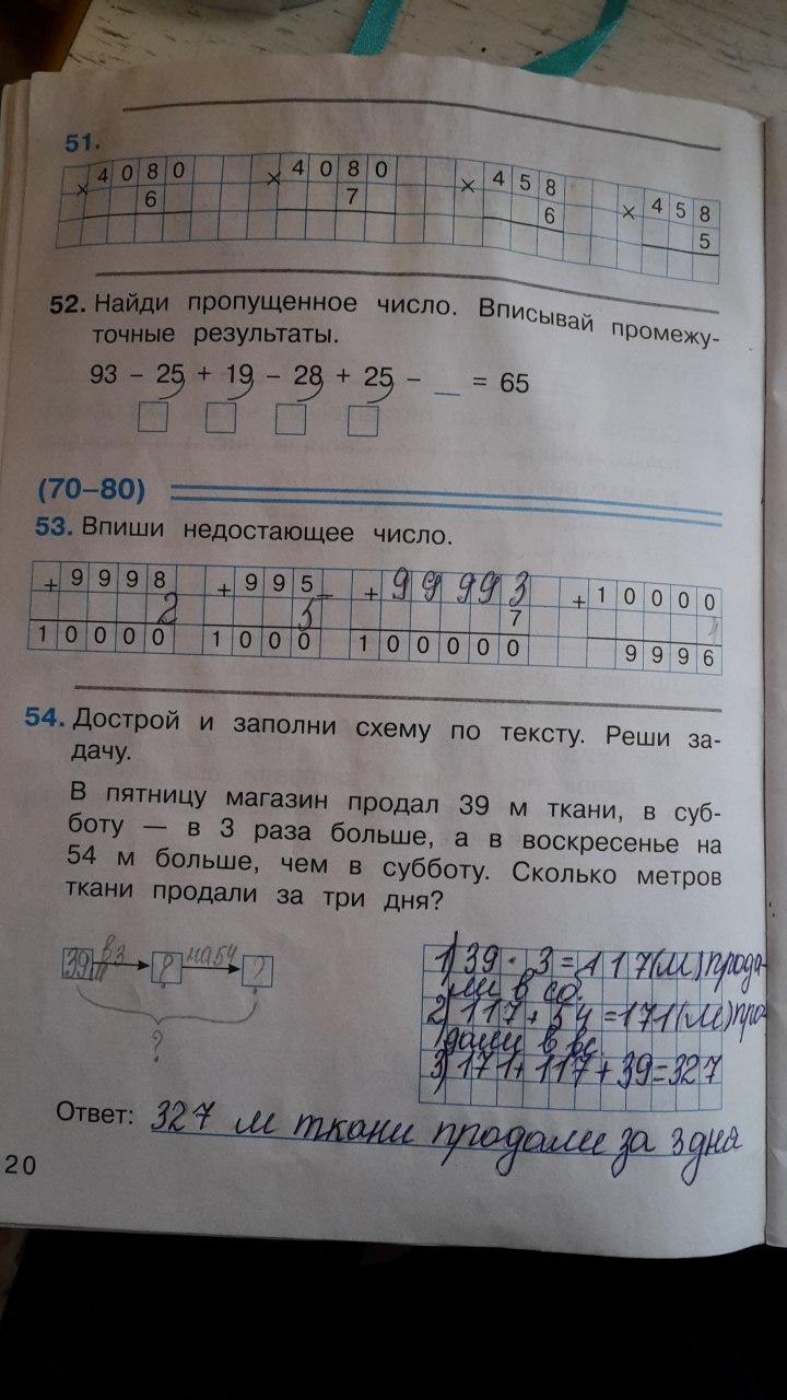 Решение задач по математике 1 класс горбов логические задачи для 7 класса с решениями