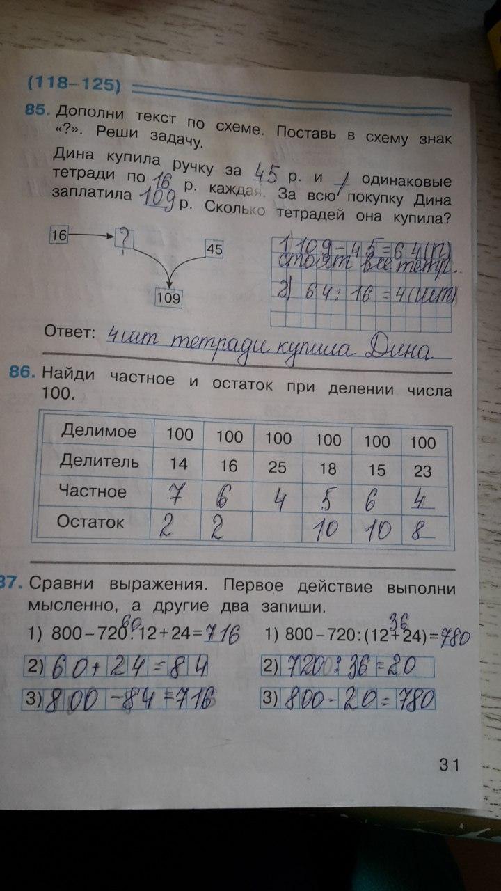 Гдз по математике 4 класс с.ф.горбов