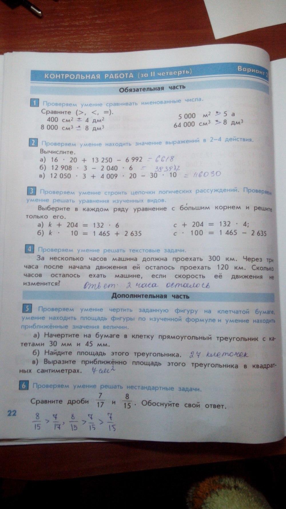 Как решить задачу 6 класс козлова рубин реши орфографические задачи