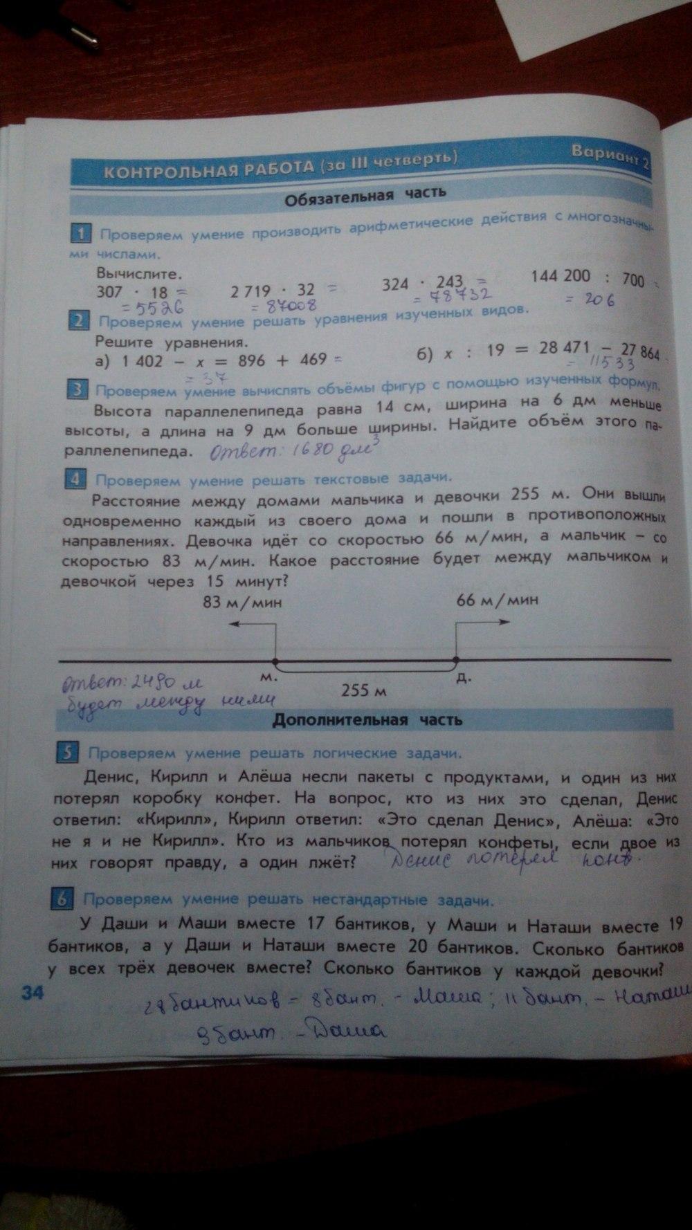 Решение задач 2100 4 класс козлова решение задач если одно вещество в избытке