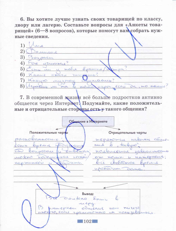 решебник по обществознанию 5 класс рабочая тетрадь и.с.хромова