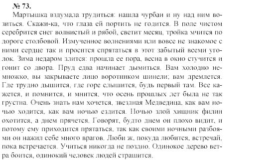 гдз русский язык домашний репетитор розенталь