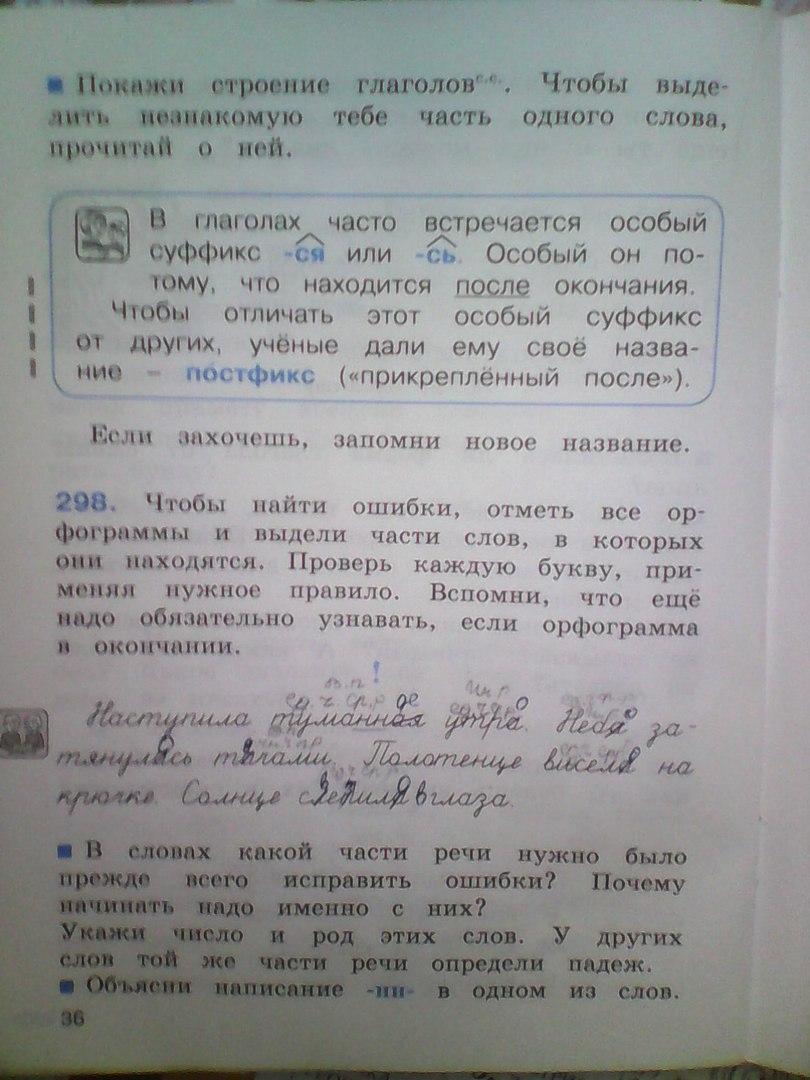русский язык 4 соловейчик и кузьменко тпо