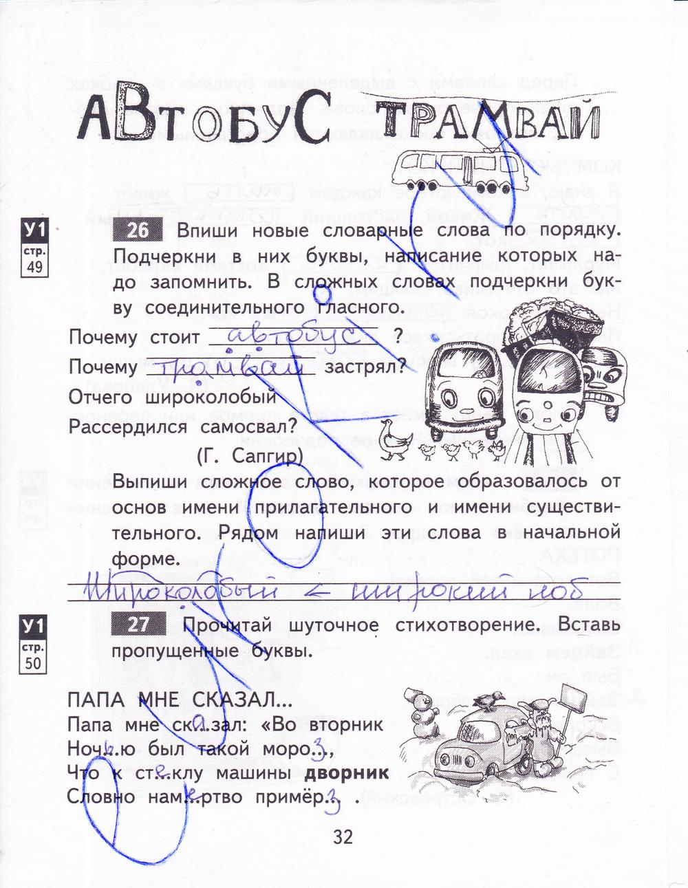 гдз по русскому языку 4 класс каленчук чуракова байкова учебник 1 часть