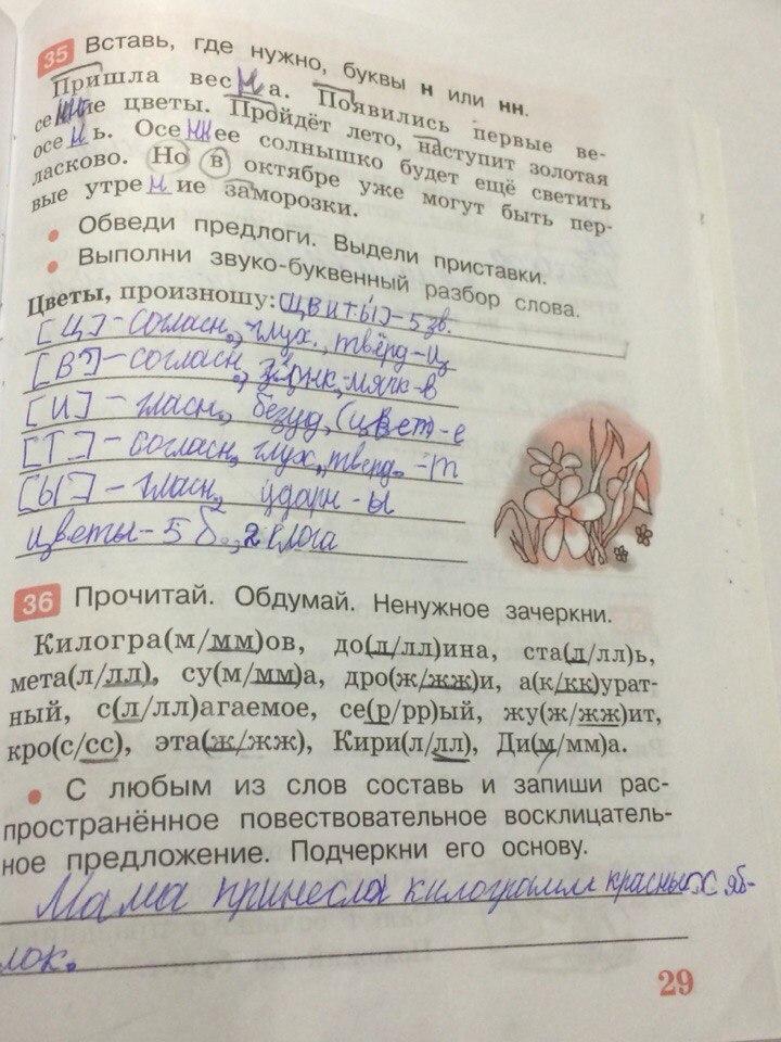 русский язык 3 класс страница 45