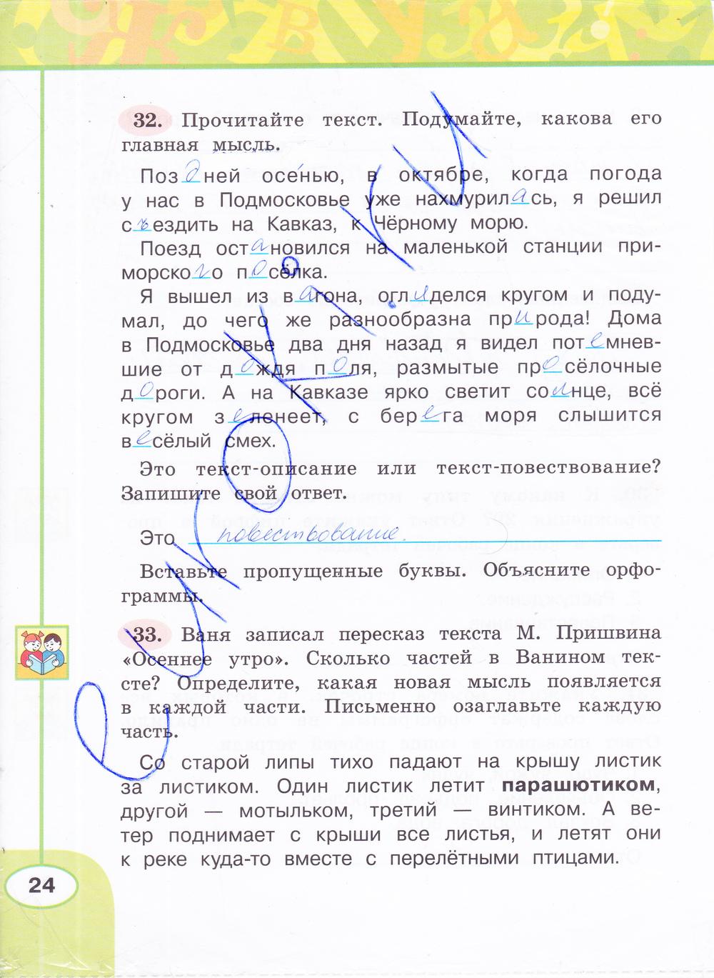гдз по русскому языку 2 класс климанова бабушкина 1 часть