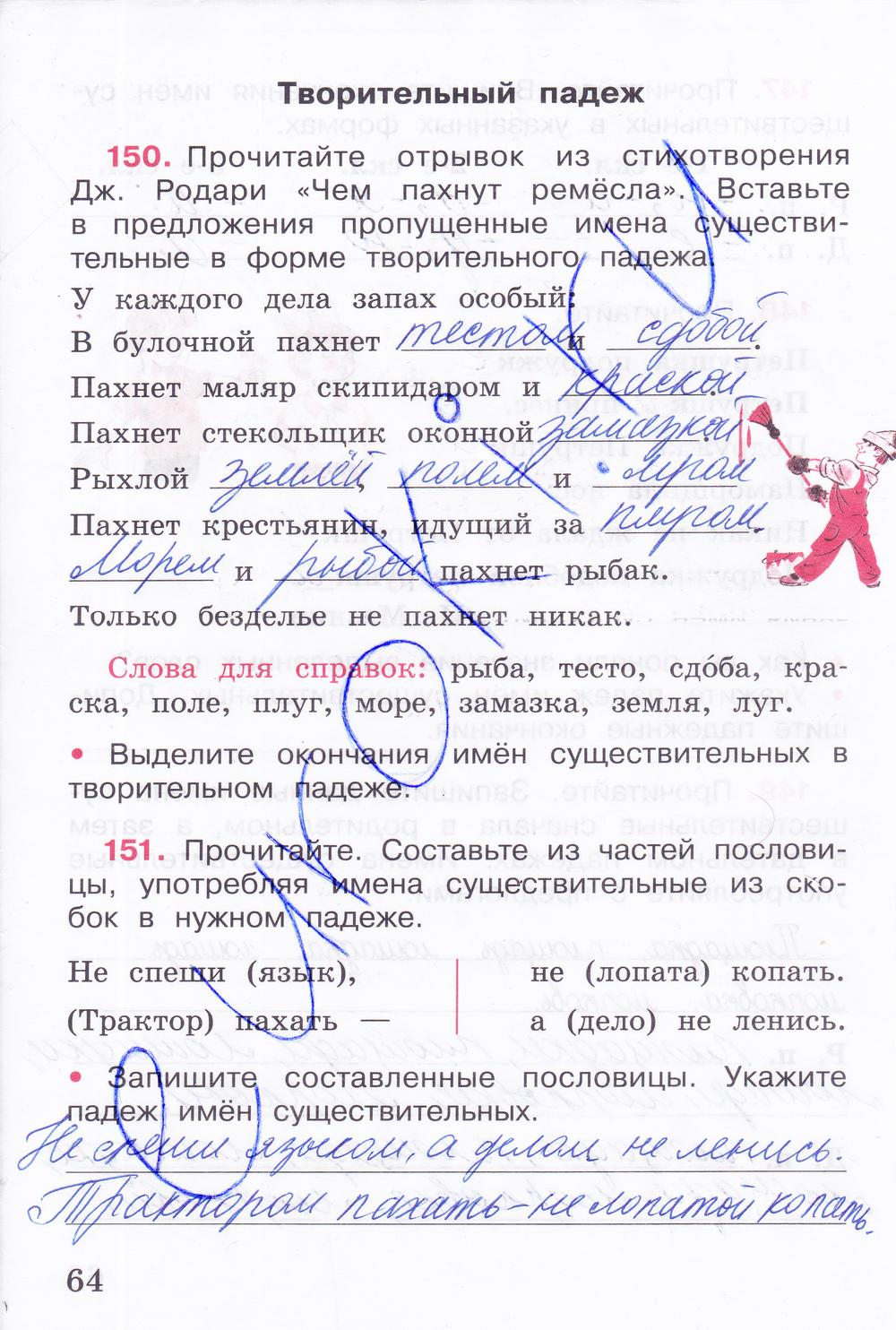 друга русский язык гдз 4 класс ответы внимание оттенки модных