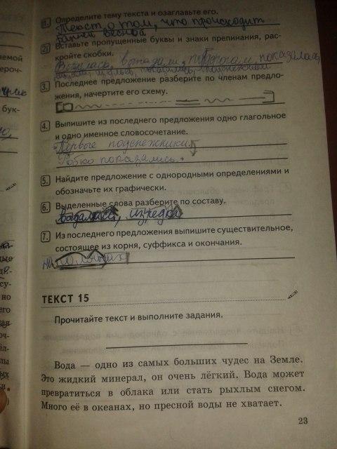 Влодавская Е.А. Комплексный анализ текста. Рабочая тетрадь по русскому языку. 9 класс