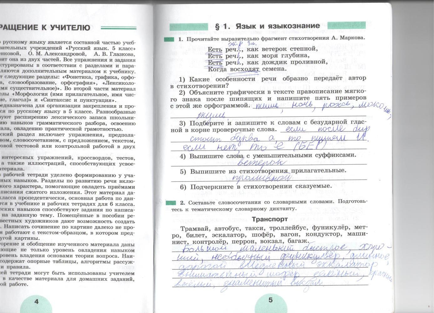 гдз по русскому 5 рабочая