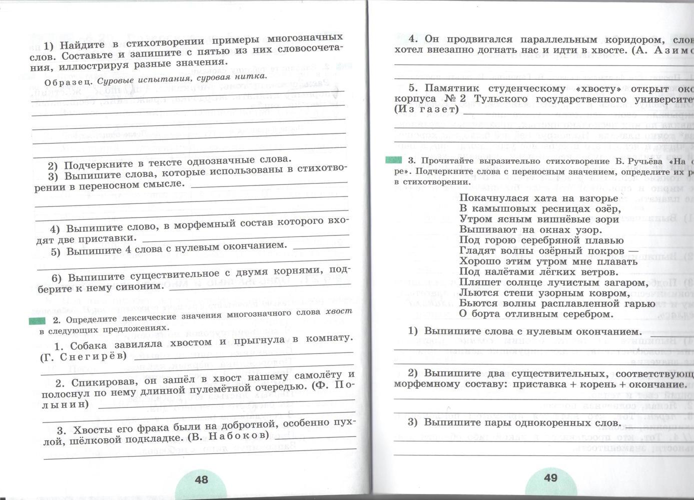 Гдз по русскому языку рабочая тетрадь 1 часть 5 класс рыбченкова