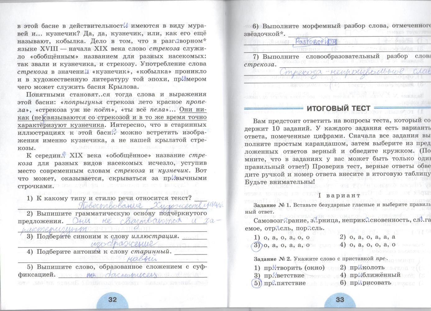 Учебник русский язык 7 класс рыбченкова онлайн.