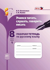 ГДЗ рабочая тетрадь по русскому языку 8 класс Васильевых Львова