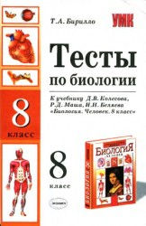 ГДЗ тесты по биологии 8 класс Колесов Маш Беляев