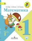 ГДЗ решебник по математике 1 класс Моро