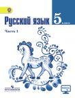 ГДЗ решебник по русскому языку 5 класс Ладыженская