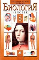 ГДЗ решебник по биологии 8 класс Колесов Маш Беляев