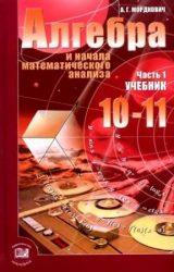 ГДЗ решебник по алгебре 10-11 класс Мордкович учебник