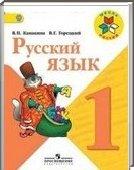 Russkiy yazyk, 1 klass (V.P, Kanakina, V.G. Goretskiy) 2012