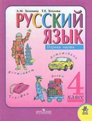 ГДЗ Решебник по Русскому языку 4 класс Хохлова Зеленина