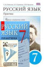 ГДЗ Решебник по Русскому языку 7 класс Пименова Еремеева Купалова Лидман-Орлова