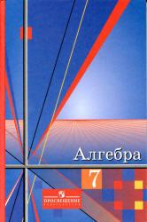 Algebre (GDZ) za 7 klass k uchebniku 'Algebra. 7 klass. Alimov Sh.A.' - Sapozhnikov A.A. 2012g-1