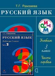 ГДЗ Решебник по Русскому языку 3 класс Рамзаева