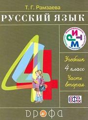 ГДЗ Решебник по Русскому языку 4 класс Рамзаева 1 и 2 часть