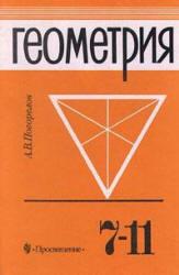 GDZ k Geometriya 10kl. Pogorelova A.V._2011 -96s-1