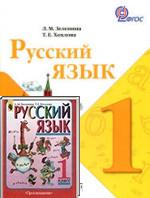 ГДЗ Решебник по Русскому языку 1 класс Зеленина Хохлова