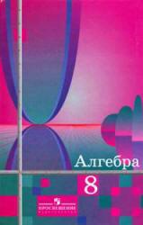 GDZ. Algebra. 8kl. k uch. Alimova_2013 -192s-1