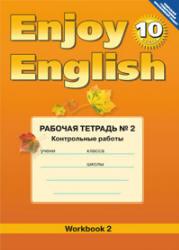 GDZ. Angliyskiy yazyk. 10kl. k rab. tetradyam Biboletovoy M.Z._2014 -192s-1