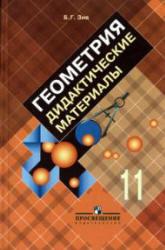 GDZ. Geometriya. 11kl. Didaktich. materialy. Ziva B.G_2007 -192s-1