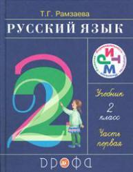 GDZ. Russkiy yazyk. 2kl. k uch. Ramzaevoy T.G_2013 -48s-1