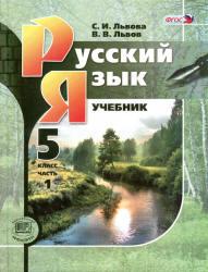 GDZ. Russkiy yazyk. 5kl. k uch. L'vovoy S.I._2013 -160s-1
