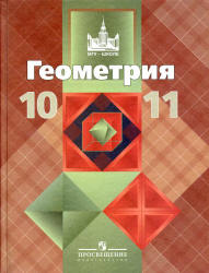 ГДЗ решебник по геометрии 10-11 класс Атанасян
