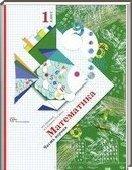 Reshebnik (GDZ) po uchebniku Matematika, 1 klass [2 chasti] (V.N. Rudnitskaya) 2012