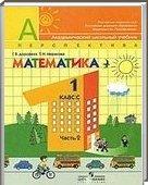 Reshebnik (GDZ) po uchebniku Matematika, 1 klass (G.V. Dorofeev, T.N. Mirakov) 2012