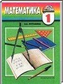 Reshebnik (GDZ) po uchebniku Matematika, 1 klass (N.B. Istomina) 2012