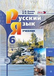 гдз по русскому языку 6 класс Львова Львов