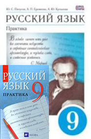 ГДЗ Решебник по Русскому языку 9 класс Пичугов