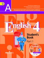 ГДЗ решебник и рабочая тетрадь по английскому языку 4 класс Кузовлев
