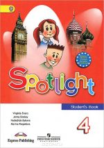 ГДЗ решебник и рабочая тетрадь по английскому языку 4 класс Быкова Spotlight