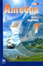 ГДЗ Решебник по Алгебре 7 класс Мордкович